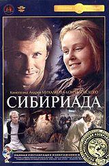 Сибириада. Фильм 1. DVD-фильм (Крупный план) Полная реставрация изображения и звука!