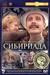 Сибириада. Фильм 2. DVD-фильм (Крупный план) Полная реставрация изображения и звука!