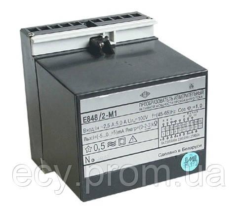 Е848/15-М1 Преобразователь измерительный активной мощности трехфазного тока