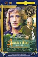 Легенда о Тиле.Фильм 2: Да здравствуют нищие. DVD-фильм (Крупный план) Полная реставрация изображения и звука!