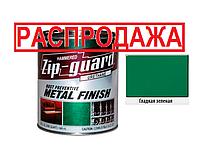 """Эмаль полиуретановая ZIP-GUARD """"ГЛАДКАЯ"""" антикоррозионная, зеленая, 0,946л"""