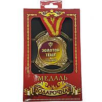 Медали подарочные золотая теща