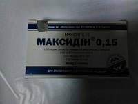 Максидин 0.15%(глазные -интраназальные  капли для животных)10мл.
