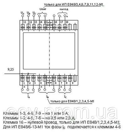 Е848/15-М1 Преобразователь измерительный активной мощности трехфазного тока, фото 2