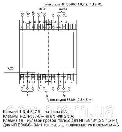 Е848/2-М1 Преобразователь измерительный активной мощности трехфазного тока, фото 2