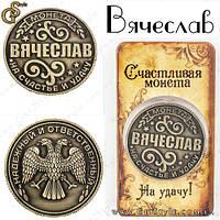 """Монета на удачу - """"Вячеслав"""""""