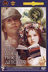 Сто днів після дитинства. DVD-фільм (Крупний план) Повна реставрація зображення і звуку!