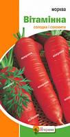 Семена Морква Вiтамiнна пакет гiгант 10гр