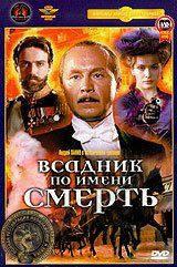 DVD-фільм Вершник на ім'я Смерть (Крупний план) Повна реставрація зображення і звуку!
