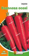 Семена Морква Королева Осенi  3г