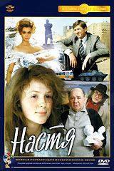 Настя. DVD-фільм (Крупний план) Повна реставрація зображення і звуку!