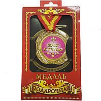 Медали подарочные дочке-ангелочку