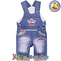 Джинсовый песочник- комбинезон для малышей Возраст: 6-9-12 месяцев (5049)