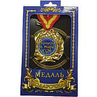 Медали подарочные лучший в мире кум