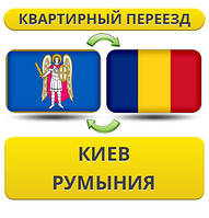 Квартирный Переезд из Киева в Румынию