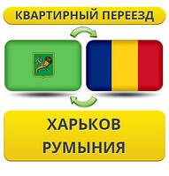 Квартирный Переезд из Харькова в Румынию