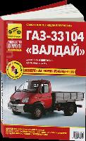 Книга ГАЗ Валдай Руководство по эксплуатации обслуживанию и ремонту