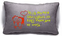 """Подушка для """"Влюбленных""""№55 """"Я без тебя не могу..."""""""