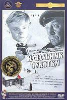 Начальник Чукотки. DVD-фильм (Крупный план) Полная реставрация изображения и звука!