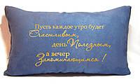 """Подушка для """"Влюбленных""""№58 """"Пусть будет..."""""""