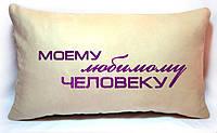 """Подушка для """"Влюбленных""""№60 """"Любимому человеку"""""""