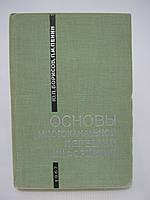 Борисов Ю.П., Пенин П.И. Основы многоканальной передачи информации.