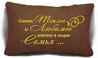 """Подушка для """"Влюбленных""""№63 """"Семья..."""""""