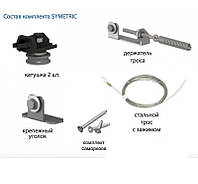 Механизм синхронного раздвижения дверей Symetric для Herkules 60 Valcomp