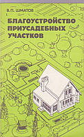 В.П.Шматов Благоустройство приусадебных участков