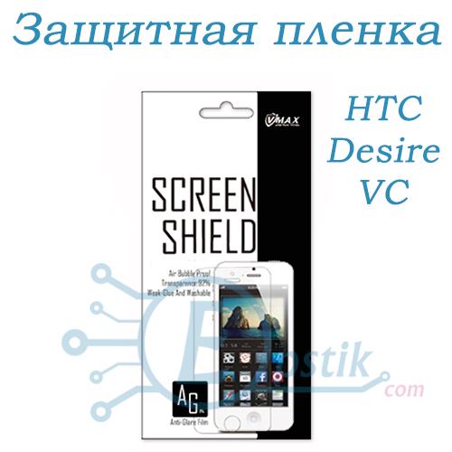 Защитная пленка VMAX для HTC Desire VC