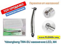 Yabangbang (YBB) TM4-SU турбинный наконечник с LED подсветкой, М4