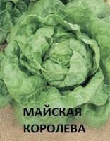Салат 1 г (Майская королева/Зеленый/Seedera)
