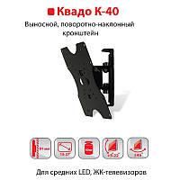 Кронштейн К-40 (крепление) настенный поворотно-наклонный для LED, ЖК телевизоров и мониторов (черный) KVADO