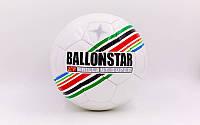 Мяч для футзала №4 ламин. BALLONSTAR
