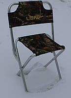 Стульчик для рыбалки LIBAO камуфлированный, в Харькове