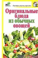 Оригинальные блюда из обычных овощей