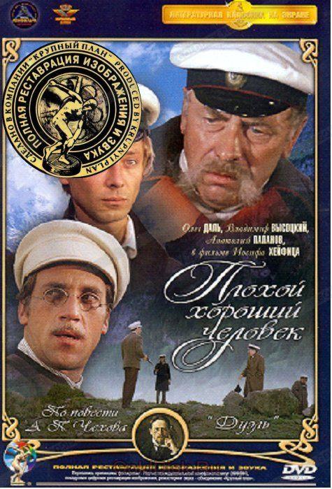DVD-фильм  Плохой хороший человек (О.Даль, В.Высоцкий) Полная реставрация изображения и звука!