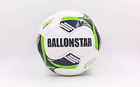 Мяч для футзала №5 ламин. BALLONSTAR