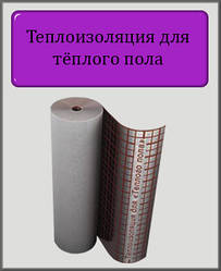 Полотно ламіноване фольгою 5 мм з розміткою для теплої підлоги