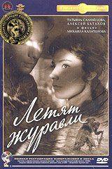DVD-фильм Летят журавли (А.Баталов, Т.Самойлова) Полная реставрация изображения и звука!