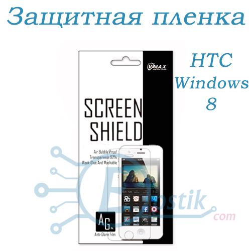 Защитная пленка VMAX для HTC Windows 8X Глянцевая