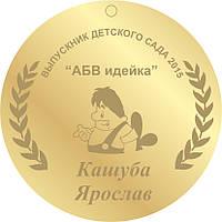 Медаль выпускникам детского сада