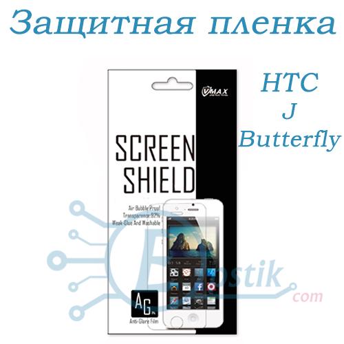 Защитная пленка VMAX для HTC J Butterfly (HTV31) Глянцевая