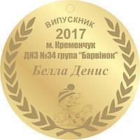 """Медаль выпускника детского сада """"Буратино"""""""