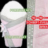 Зимний ТОЛСТЫЙ конверт-плед на выписку верх и подкладка 100% хлопок утеплитель холлофайбер 90х90 Горошек