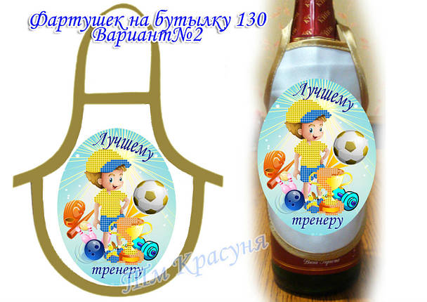 Фартук на бутылку для вышивания бисером Ф-130, фото 2