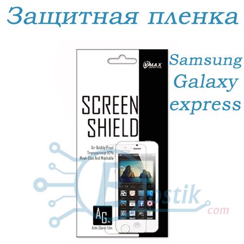 Защитная пленка VMAX для Samsung Galaxy express I8730  Глянцевая