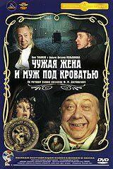 Чужая жена и муж под кроватью. DVD-фильм (Крупный план) Полная реставрация изображения и звука!