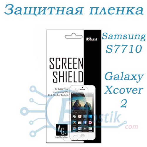 Защитная пленка VMAX для Samsung S7710 Galaxy Xcover 2 Глянцевая