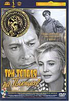 Три тополя на Плющихе. DVD-фильм (Крупный план) Полная реставрация изображения и звука!